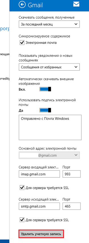настройка почты windows 8