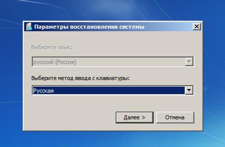 windows 7 как сбросить