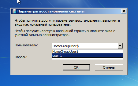сброс windows 7