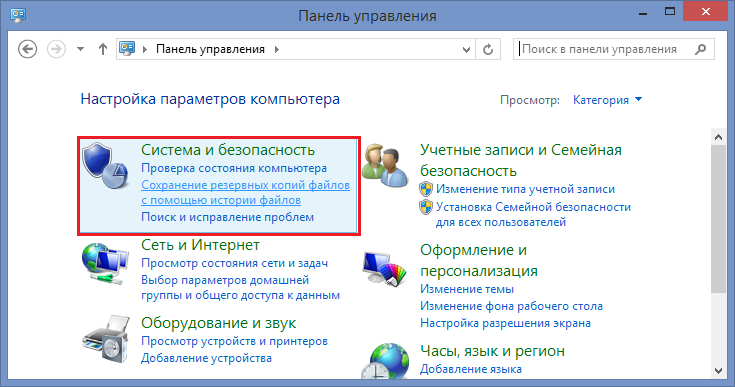 дефрагментация диска на windows 8