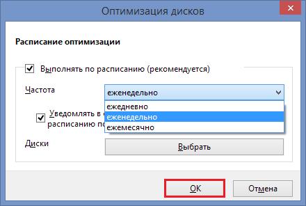 дефрагментация диска на windows 8