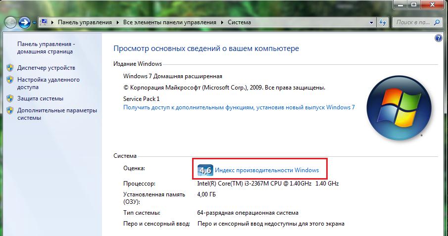 windows 8 оценка производительности