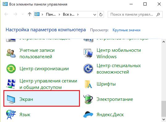 перевернулся экран на ноутбуке windows 8