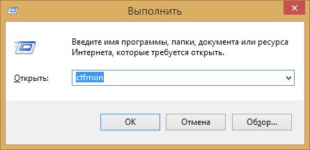 виндовс 8 пропала языковая панель