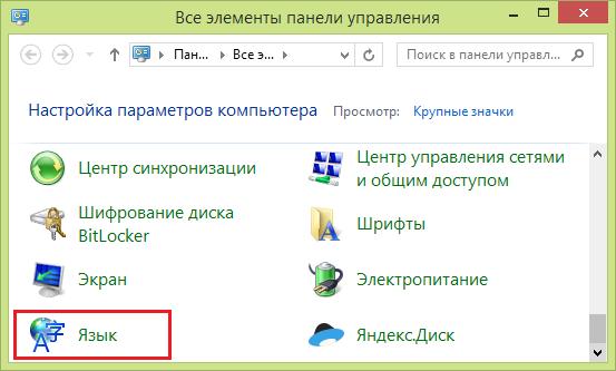 исчезает языковая панель windows 8
