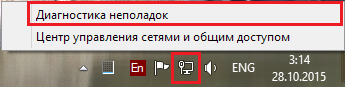 windows 8 проблемы с wifi