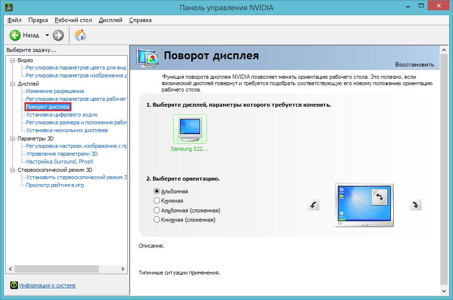 горячие клавиши windows 8 перевернуть экран