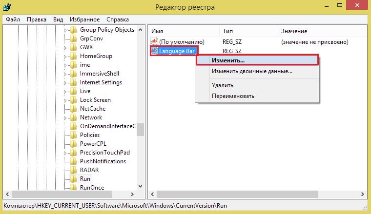 исчезла языковая панель windows 8