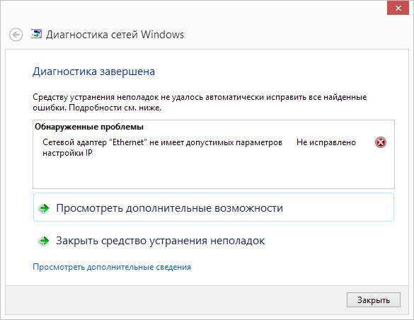 подключение компьютер компьютер windows 8