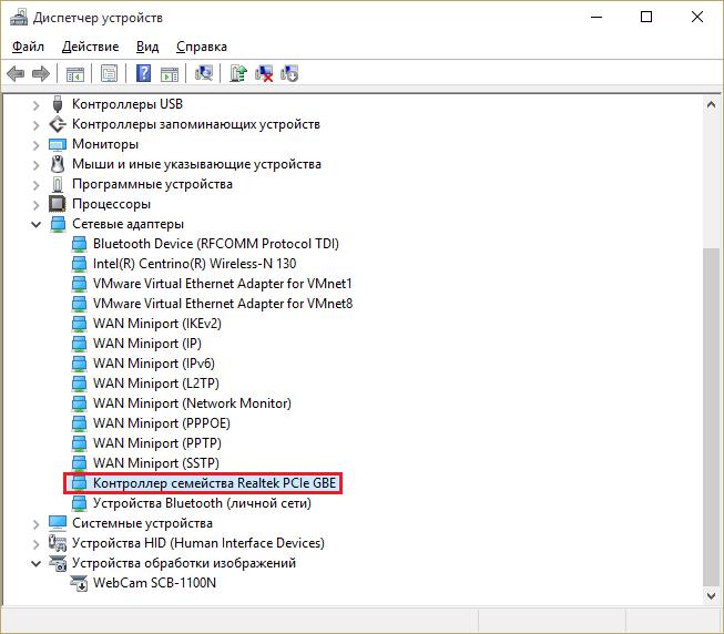 ограниченное подключение к интернету windows 8