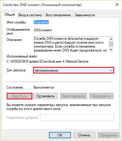 ограниченное подключение windows 8