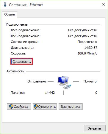подключение к интернету ограничено windows 8